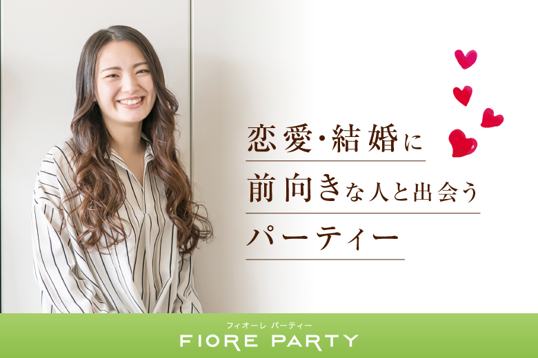 個室スタイル【30代中心 真剣婚活】少人数制婚活パーティー