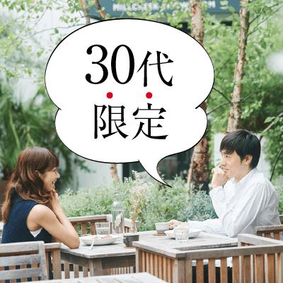 《男女30~39歳の完全同年代♡⦆終わらない恋がしたい方限定♪