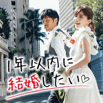 \オンライン婚活@30代限定♡/高身長orノンスモーカーor爽やか男性編!