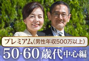 プレミアム50・60歳代中心編〜第二の人生のパートナー探し♪〜