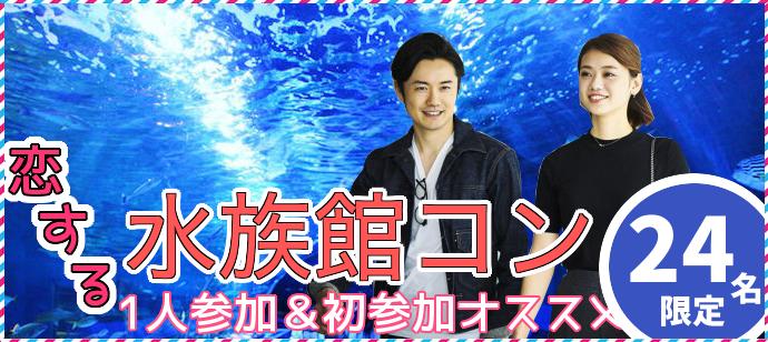 10/20(日)【24名限定】☆まるでグループデート気分で楽しめる☆恋する水族館コン@名古屋港水族館/キーパーティー主催♫