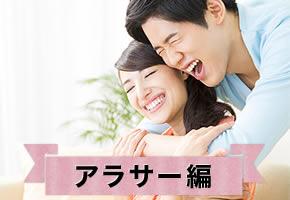 アラサー編〜結婚を見据えたお付き合いがしたい方、必見★〜