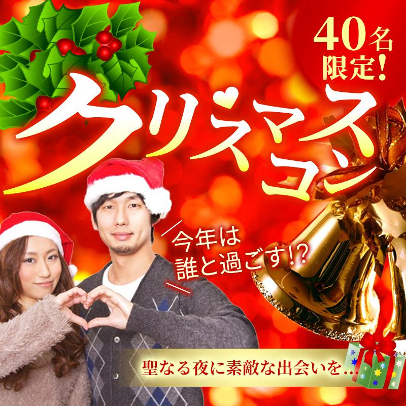 X'masまでにGET♪恋人探しは今!クリスマスコンin徳島