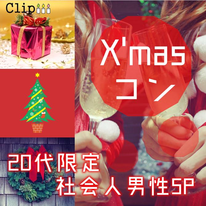 クリスマスコン!20代限定社会人男性SP★成田★
