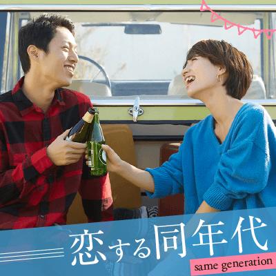 「《男女同年代限定♡》日本酒や焼酎でしっぽり楽しみたい男女編♡」の画像1枚目