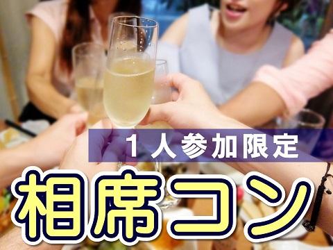 【1人参加の合席合コン】群馬県高崎市・相席街コン24