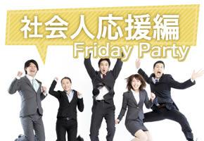 【プレミアムフライデー特別企画】社会人応援編FridayParty