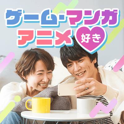 同年代メイン♡《人気条件TOP3&漫画・ゲーム・アニメ好きの方》