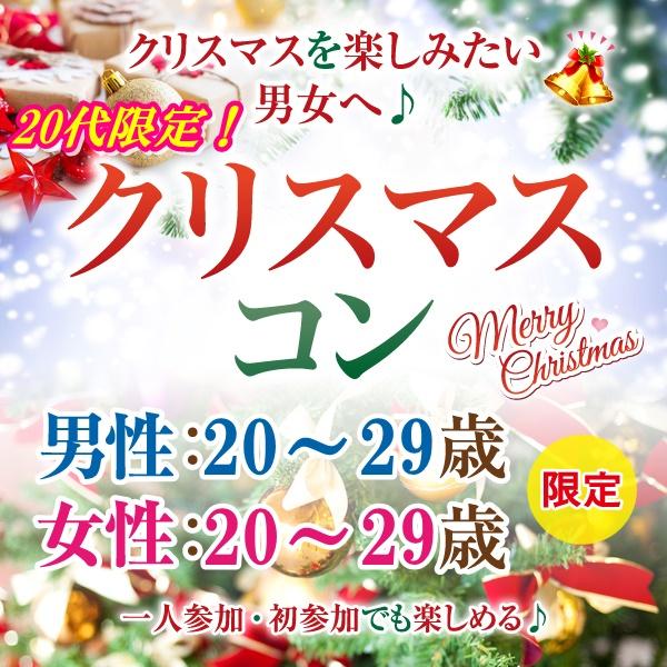 【20歳~29歳】週末の20代限定クリスマスコン@刈谷