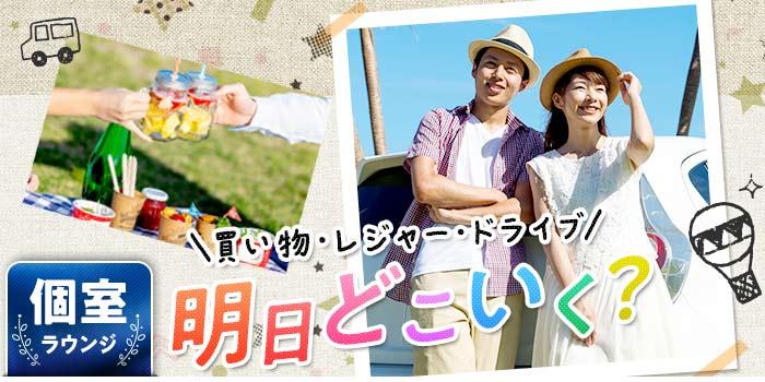 『明日どこ行く?』初デート★アクティブ・行動派カップル特集!