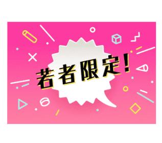 【横浜】1人参加限定×若者限定!同世代(20歳~32歳)パーティー!恋活パーティー/全員の異性とお話しできる×着席シャッフル有/飲み放題FOOD付