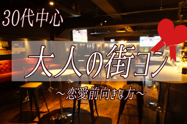 ♡30代中心 大人の街コン♡ 11月22日(金)20:00~