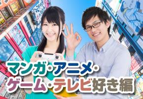 「★マンガ・アニメ・ゲーム・テレビ好き編★」の画像1枚目