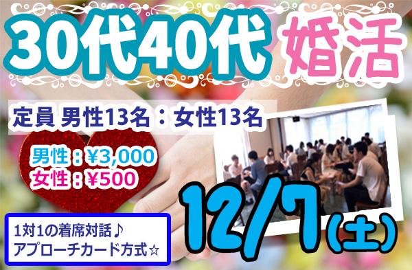 新潟で開催、30代40代婚活パーティー
