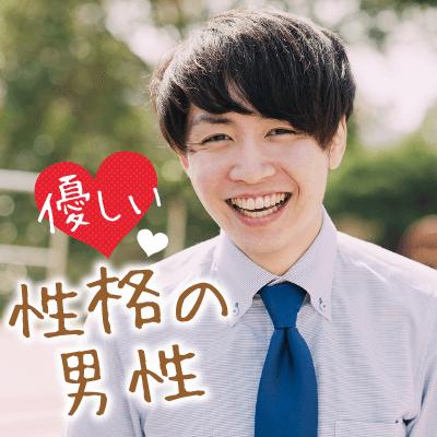 《運命の恋がしたい》&《優しくて穏やかな性格の男性》編in広島