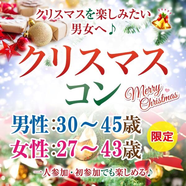 大人の!クリスマスコン@成田~男性30~45歳/女性27~43歳限定編~