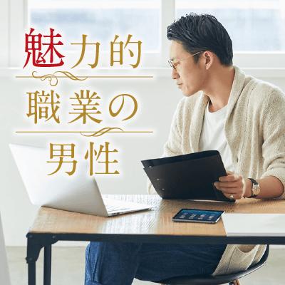 《愛知県に本社がある企業勤務の男性》×《容姿を褒められたことがある方》