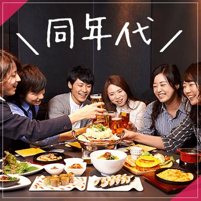 《同年代♪》日本酒や焼酎でしっぽり楽しみたい男女編♡