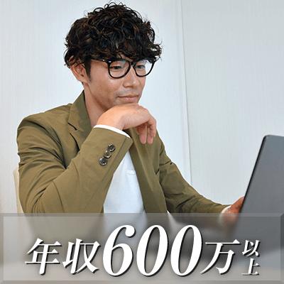 《年収600万円以上》&《若く見られる明るく社交的》な男性限定編