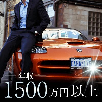 超エリート♡年収1500万円以上のリッチ男性限定パーティー♪