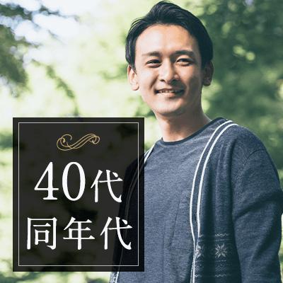《男女38~44歳位×35~41歳》高年収&結婚前向き&よく笑う男性編♪