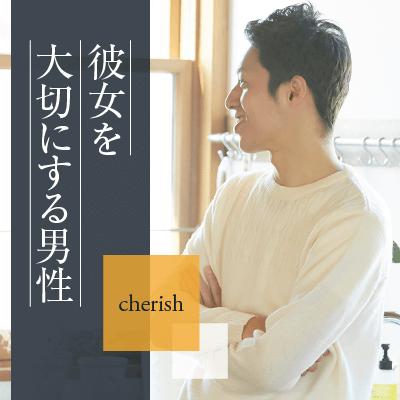 """〈明るい+誠実+彼女想い〉""""超性格イケメン""""男性編☆"""