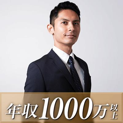 《年収600~1,000万円以上》のハイスペック男性編