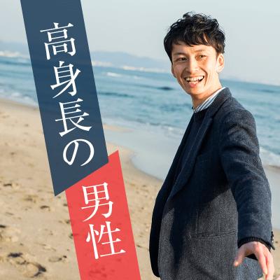 \アラフォー同年代♡/高身長の男性限定×容姿を褒められる男女編