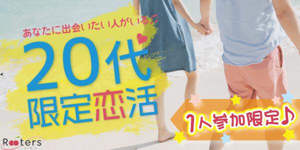 【1人参加限定×20代限定恋活パーティー】夏だ!!海だ!!恋活だ!!メディアで話題のルーターズが主催する恋活パーティー★素敵な人に出会えるチャンス!!