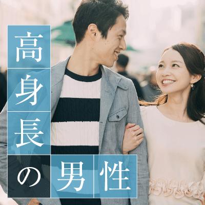 《3ヵ月以内にお付き合い♡》高身長×外見・内面イケメンの男性編♪