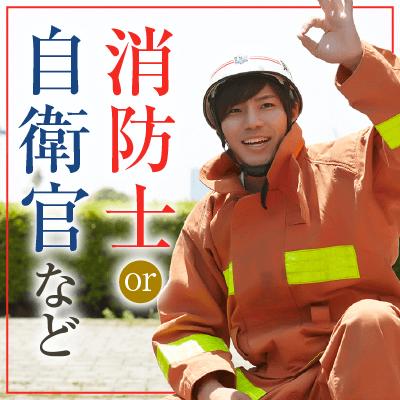 《警察官or消防士or自衛官or公務員or年収500万円以上》の男性