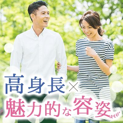 \オンライン婚/40代応援《温泉・観光etc好き》&《年収550万円以上の男性》