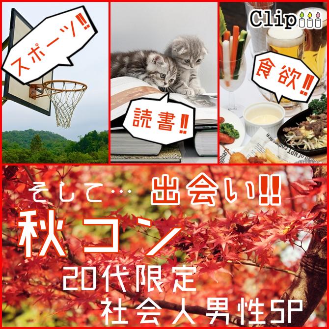 秋コン!20代限定社会人男性SP★徳島★
