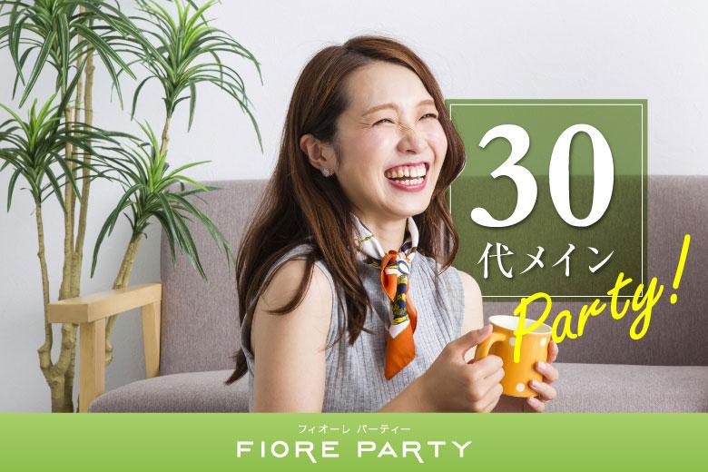 男性満席!\開催確定/【30代限定】個室婚活パーティー
