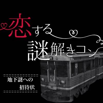 「《趣味コン☆謎解きゲーム》東京に仕掛けられた謎を解け」の画像1枚目