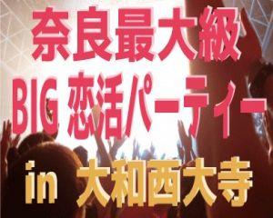 【女性募集♪ 1名様から歓迎します♪】【奈良最大級BIG恋活】大規模恋活パーティー♪ 男女20歳〜34歳限定!安定社会人男性と恋を叶えたい女性が集まる♪