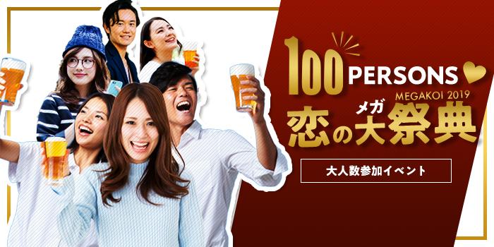 【毎回100名募集!】地域最大級の恋のお祭り『メガ恋』緊急開催決定!