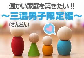 個室空間パーティー【温かい家庭を築きたい!!〜三温(さんおん)男子限定編〜】in町田