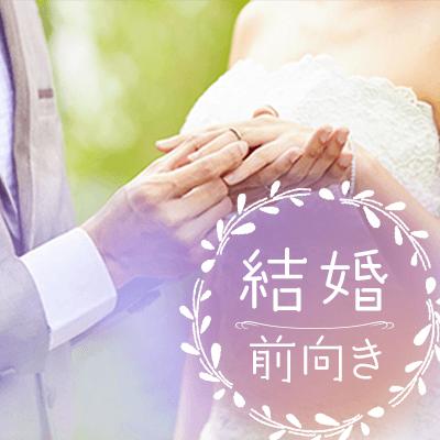 \1年以内に結婚したい!/《家庭や奥様を大切にする男性》