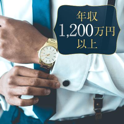 「《年収1000万円以上/大卒&年収800万円以上など》超豪華なオトナの男性限定!」の画像1枚目