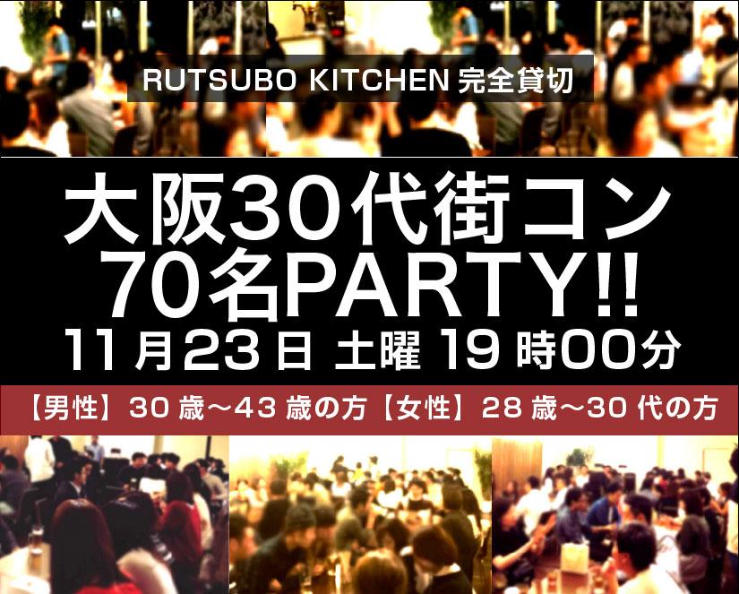 11月23日(土)大阪30代パーティー!【毎回70名様ご参加♪】