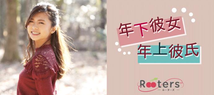 話せない人も安心♪Rootersはしっかりサポート☆1人参加限定&年の差恋活パーティー