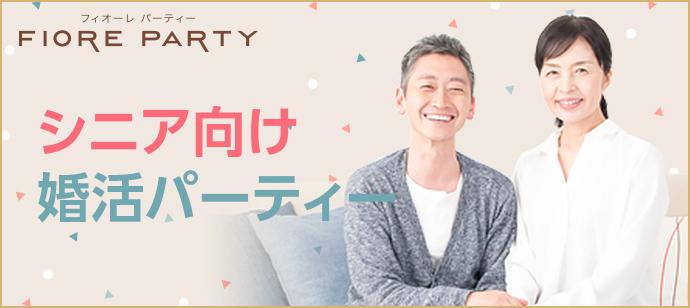 \女性先行/【平日昼開催】OVER50歳 素敵なパートナーと出会いたい方へ 個室スタイルパーティー