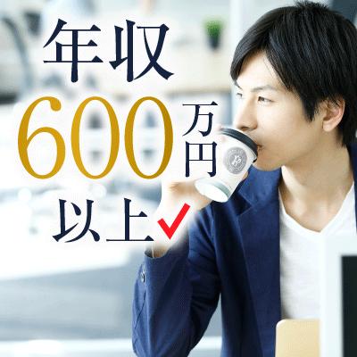 《年収600万円以上/高学歴》+《優しい》高スペック男性