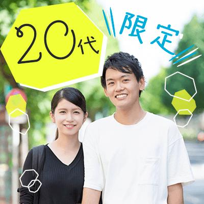 《男性20代》爽やか系&彼氏にしたい男性TOP3!