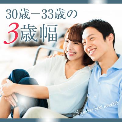 《男性27~29歳位×女性27~29歳》年収550万円以上、上場企業などの彼♡