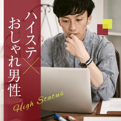 増枠♬《オシャレ&土日祝休み・デートOK》&《安定収入・高学歴・公務員》男性限定