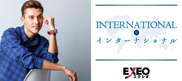 個室パーティー【EXEOインターナショナル 〜外国人男性とのカップリングパーティ〜】in東京