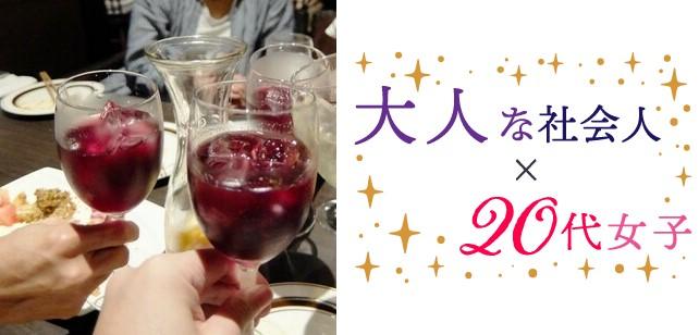 女20~35男30~45歳★利きワイン会★出会いパレスパーティー★