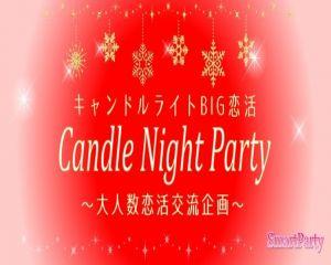 【まもなく35名♪ 女性募集♪ 1名様から歓迎します】キャンドルライトBIG企画♪ Candle Night Party!~大人数恋活交流企画~